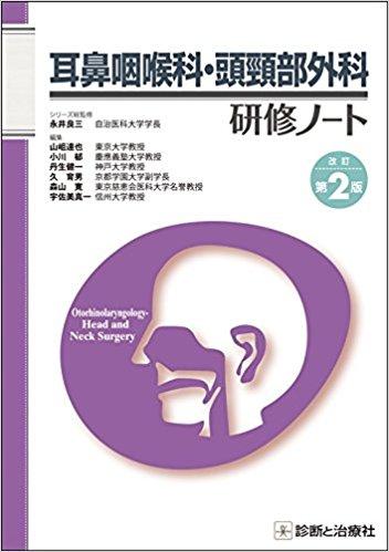 耳鼻咽喉科研修ノート 改訂第2版