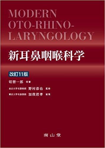 新耳鼻咽喉科学 改訂第11版