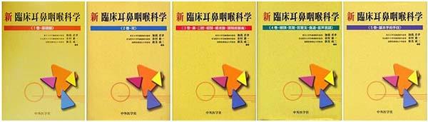 新臨床耳鼻咽喉科学全5巻