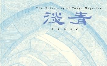 東京大学の広報誌「淡青」